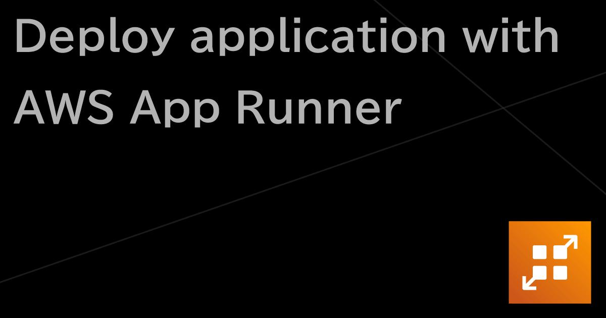 AWS App Runner でアプリケーションをデプロイする