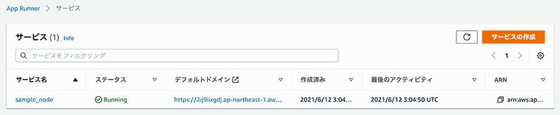 AppRunnerの画面。サービスが作成されている。