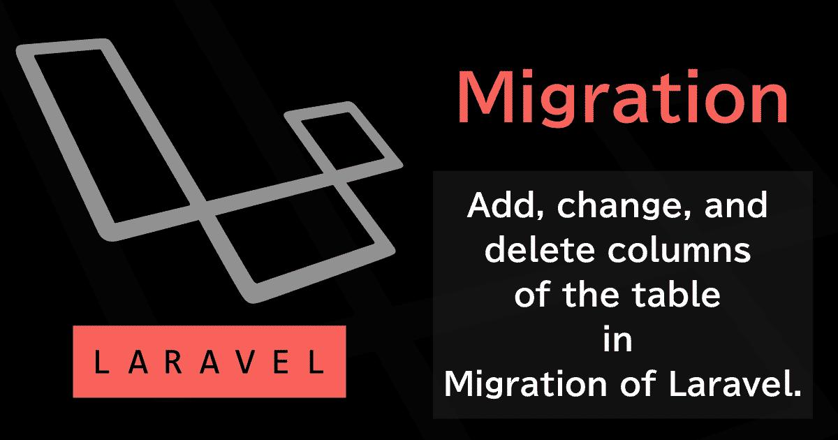 LaravelのMigration(マイグレーション)でテーブルのカラムを追加・変更・削除する