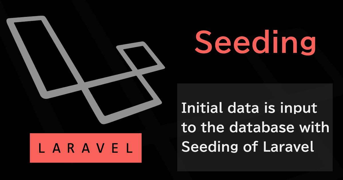 LaravelのSeeding(シーディング)でデータベースへ任意の初期データを自動投入する