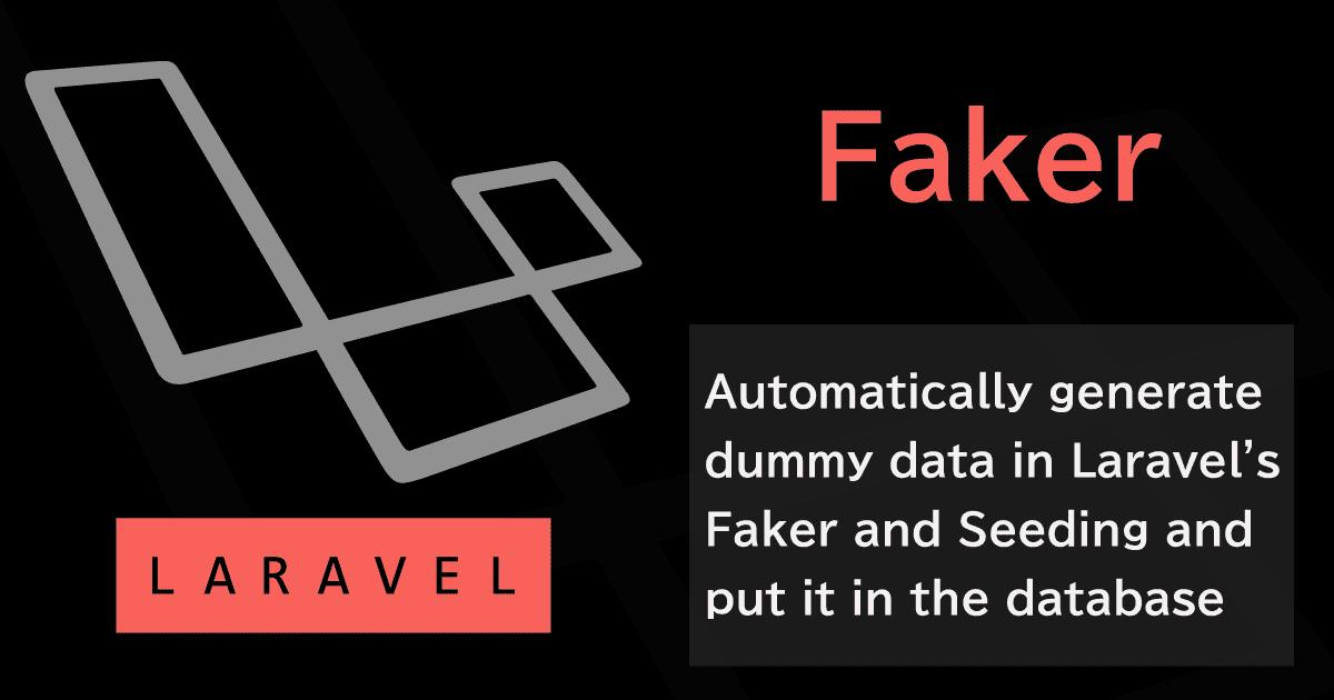 LaravelのFakerとSeedingでダミーデータを自動生成しデータベースへ投入する