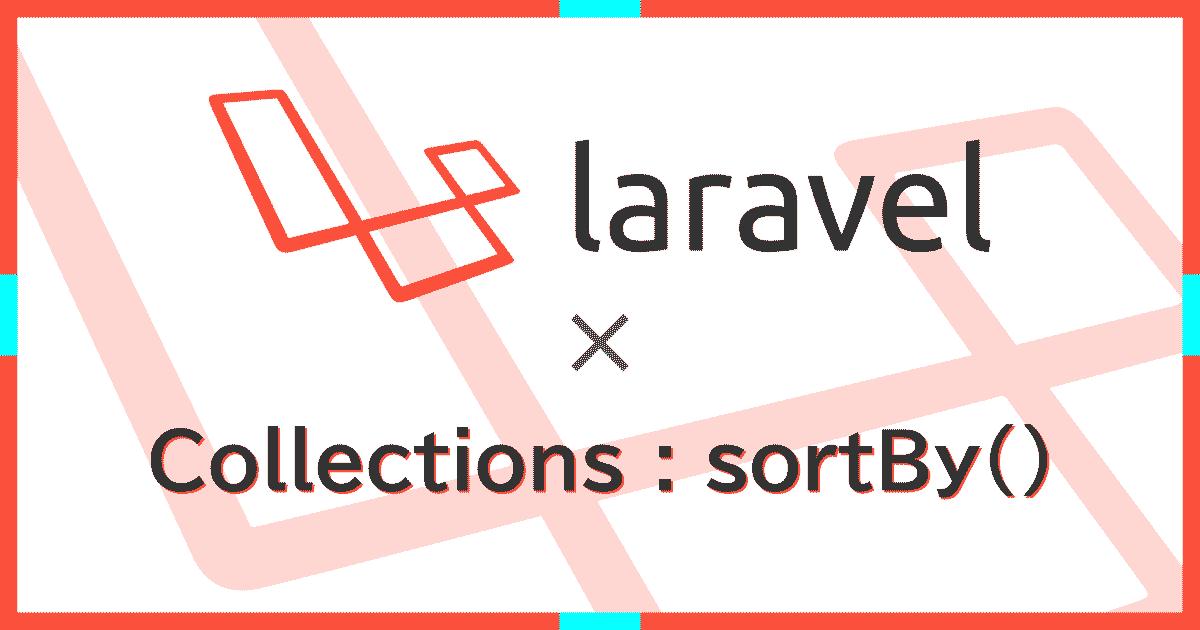 Laravel5のCollection(コレクション)クラスで配列・オブジェクトを任意のキーでソート(並び替え)する