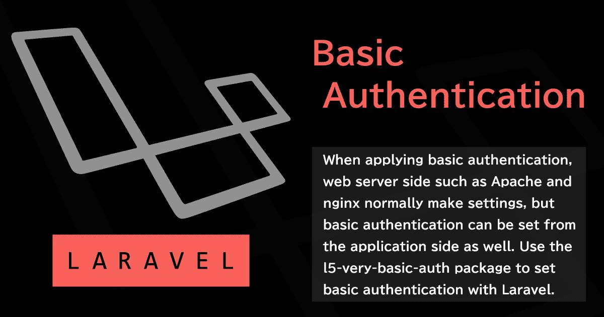 LaravelでBasic認証~全体/一部にアプリケーションから側から気軽に設定する~