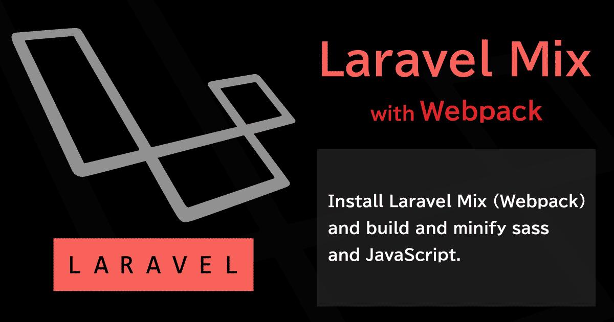 Laravel Mix(Webpack)を導入しsassやJavaScriptをコンパイル/minifyする