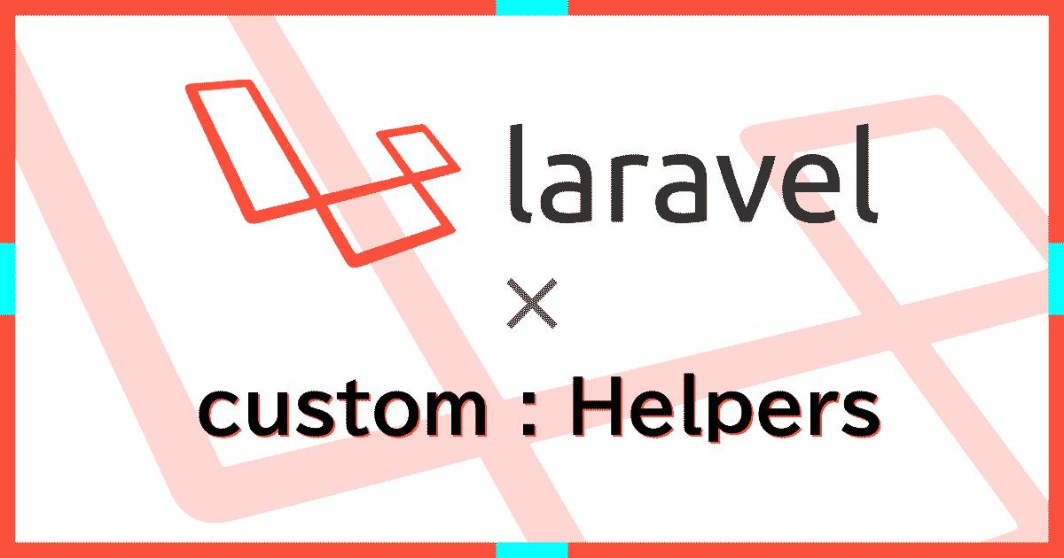 Laravel5.5で自作helper(ヘルパー)ファイルを複数追加できる仕組みを作る