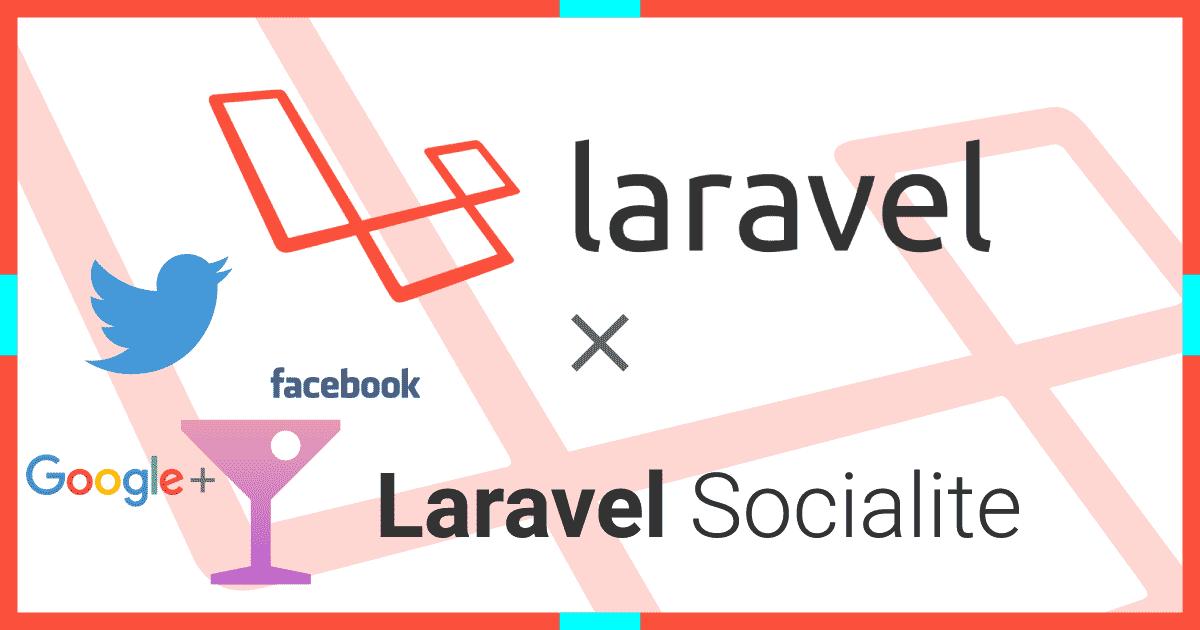 Laravel5.5のSocialite(ソーシャライト)で手軽にSNSソーシャルログイン機能(OAuth認証)を実装する