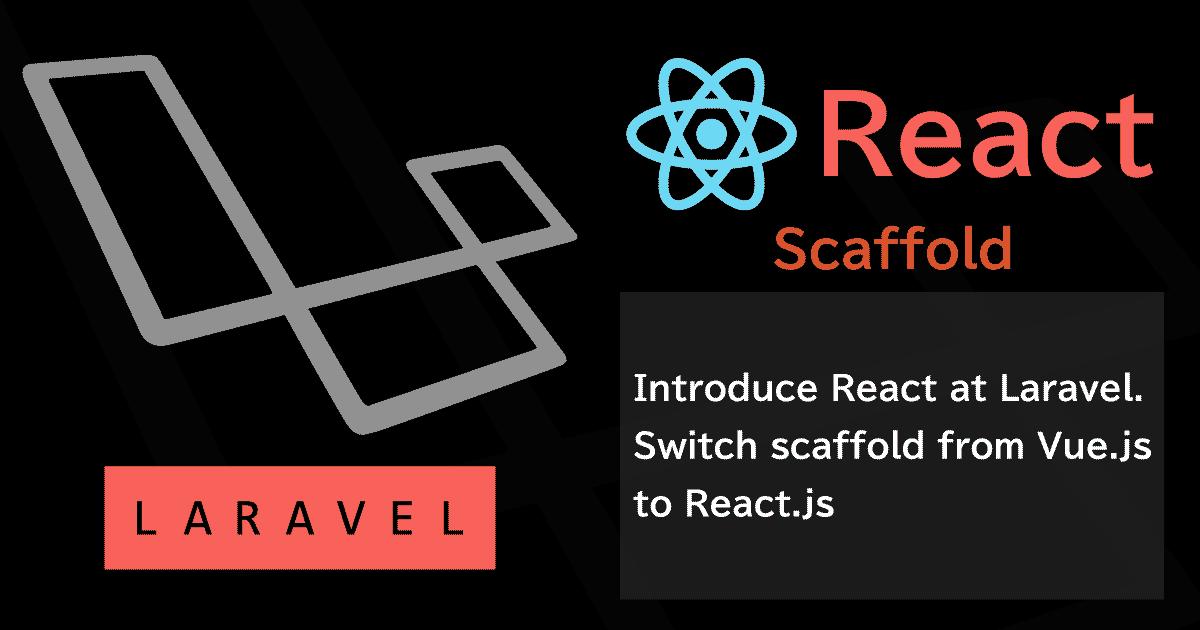 LaravelにReactを導入する。Vue.js→Reactへスカフォールド切り替え