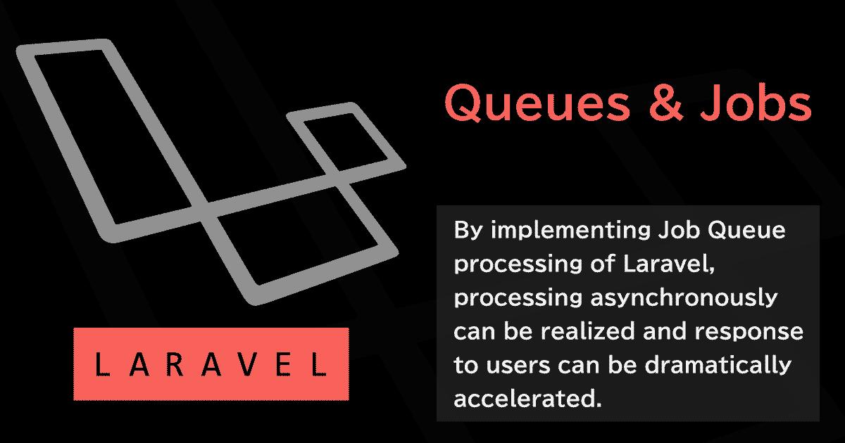 Laravelのキュー投入によるジョブ処理を導入する