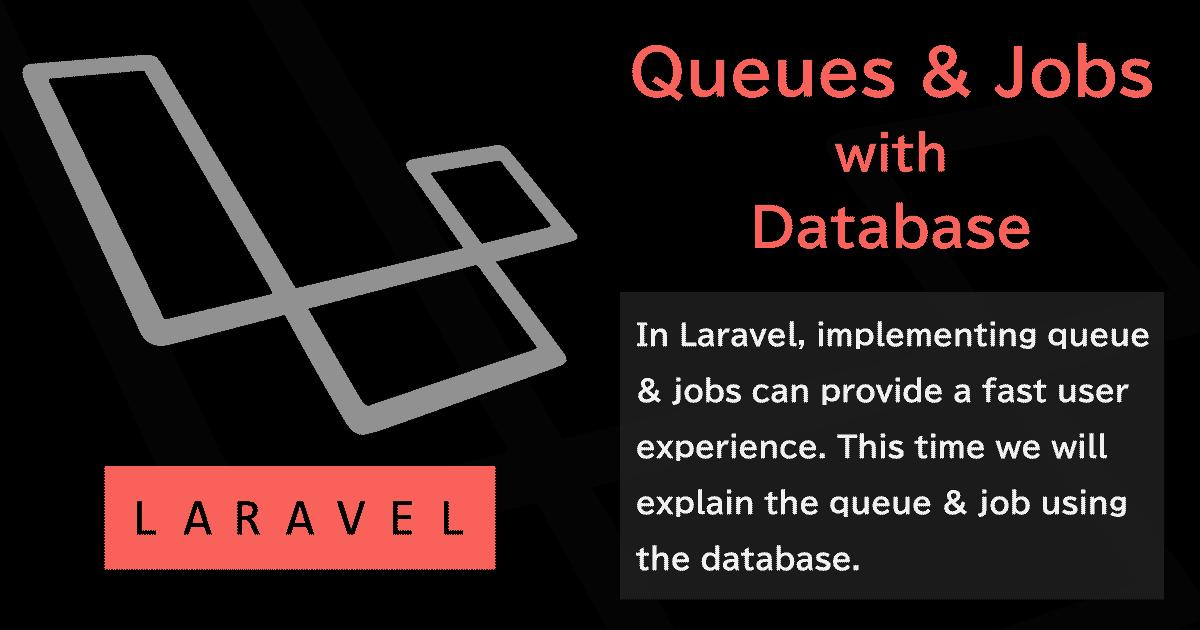 Laravelのデータベースキュー投入とジョブ処理で非同期処理を実現する~劇的に高速化できるユーザーレスポンス~