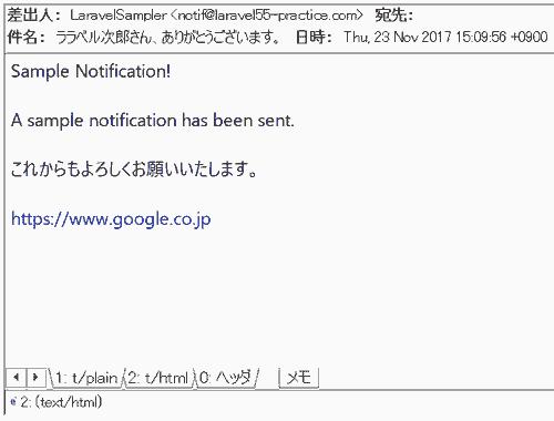 平文メールの受信