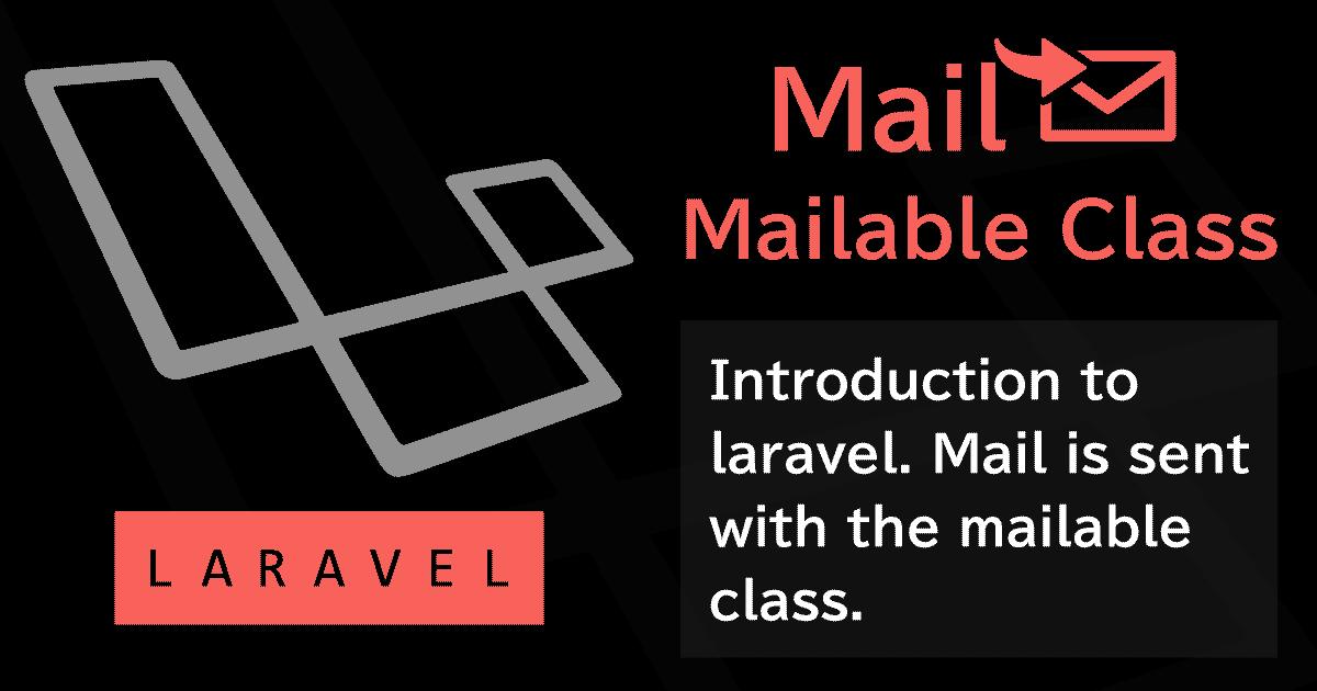 Laravelのmailableクラスでメール送信を行う[導入/入門編]