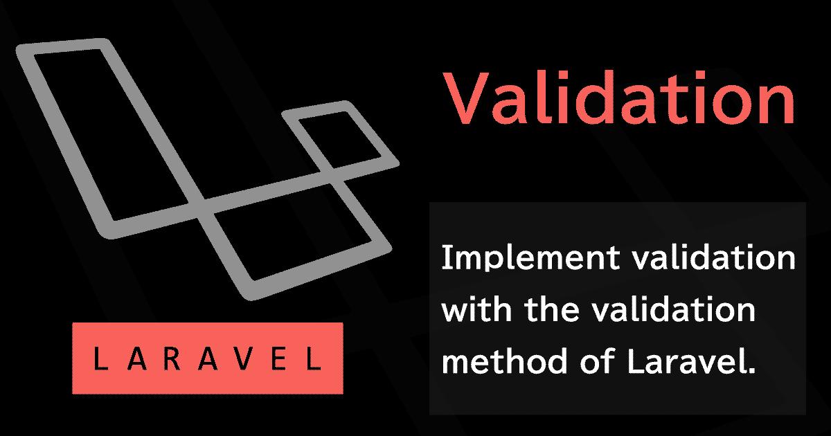 Laravelのvalidationメソッドでバリデーションを実装する入門編(日本語エラーメッセージ付き)