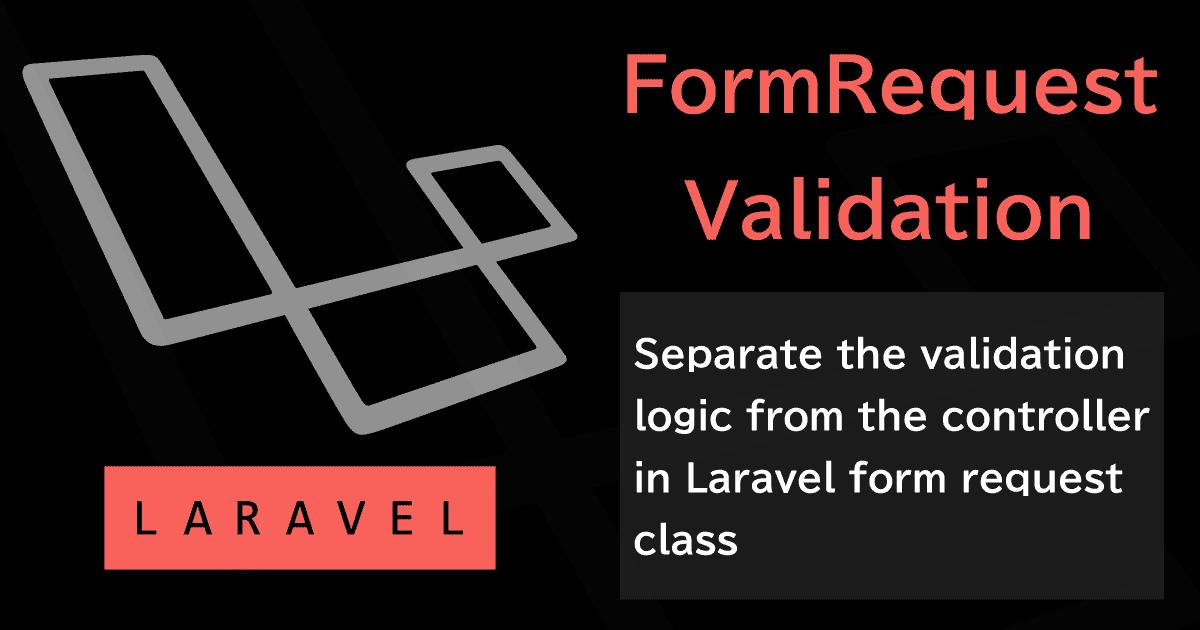 Laravelのフォームリクエストクラスでバリデーションロジックをコントローラから分離する