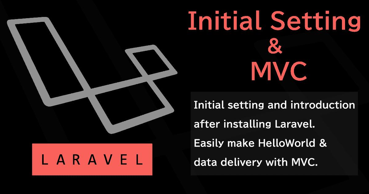Laravelインストール後の初期設定と入門/簡単にMVCでHelloWorld&データ受け渡しを行う