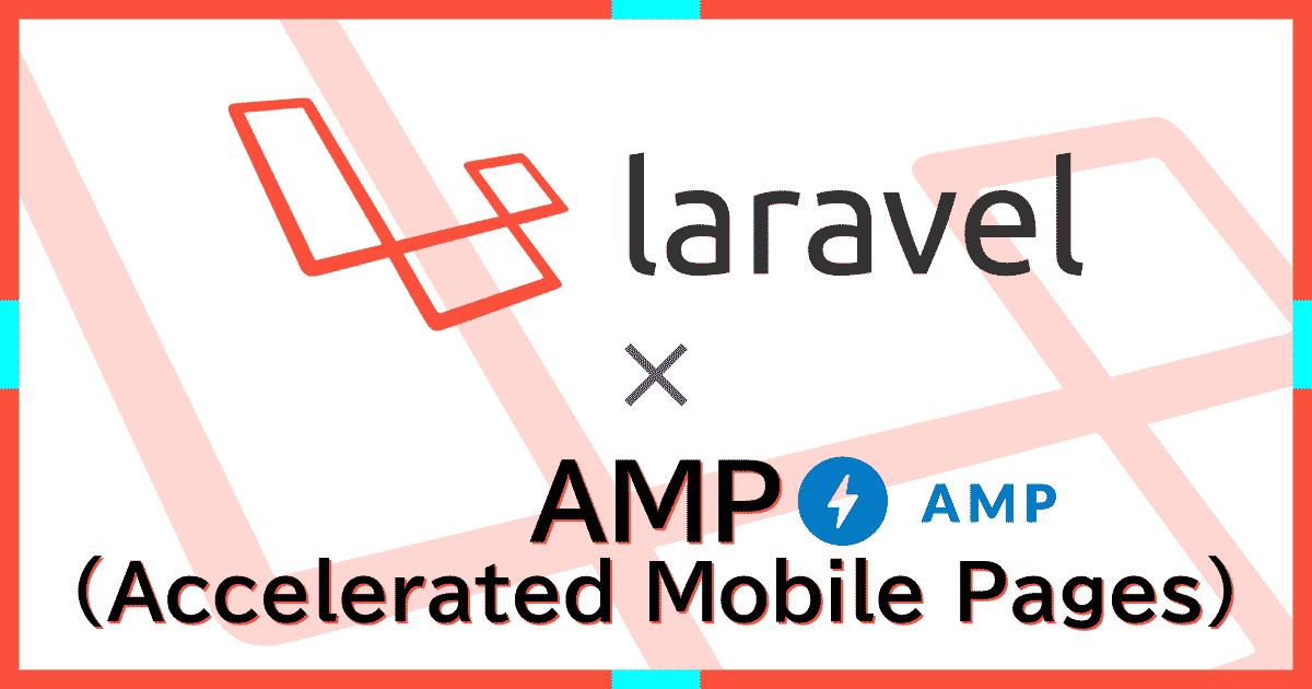 LaravelでAMPページを作成する実践編~AMPとは?基本を添えた実装入門~