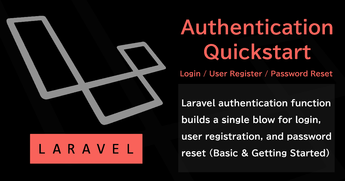 Laravelの認証機能でログイン/ユーザ登録/パスワードリセットなどの管理画面を一撃構築する(基本&入門編)