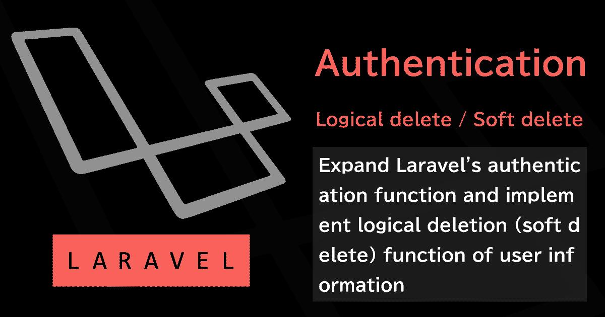 Laravelの認証機能でユーザ情報の論理削除(ソフトデリート)を実装する