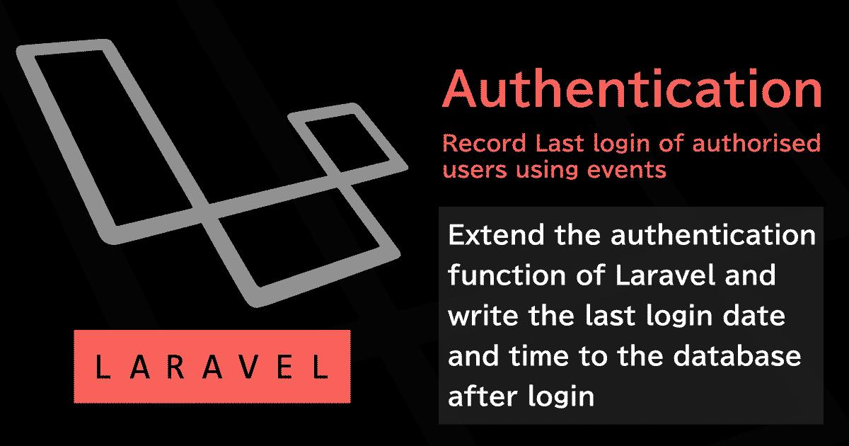 Laravelの認証ログイン時にデータベースへ最終ログイン日時の書き込みを行う