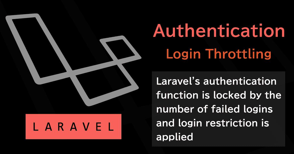 Laravelの認証機能をログイン失敗回数によってロックしログイン制限を掛ける