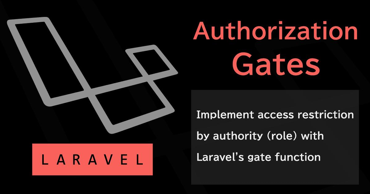 LaravelのGate(ゲート)機能で権限(ロール)によるアクセス制限を実装する
