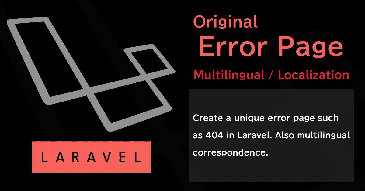 Laravelで独自の動的エラーページ(404/503 etc)を手早く作成する(多言語対応も)