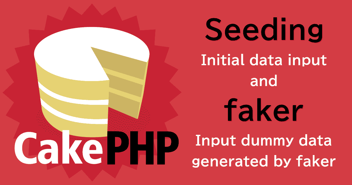 CakePHP3のSeeding(シーディング)で任意の初期データ投入&fakerでダミーデータ挿入もしてみる