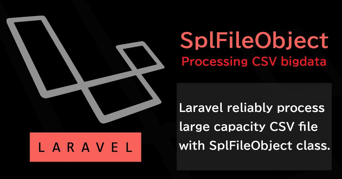Laravelで大容量CSVファイルをSplFileObjectクラスで確実に処理する