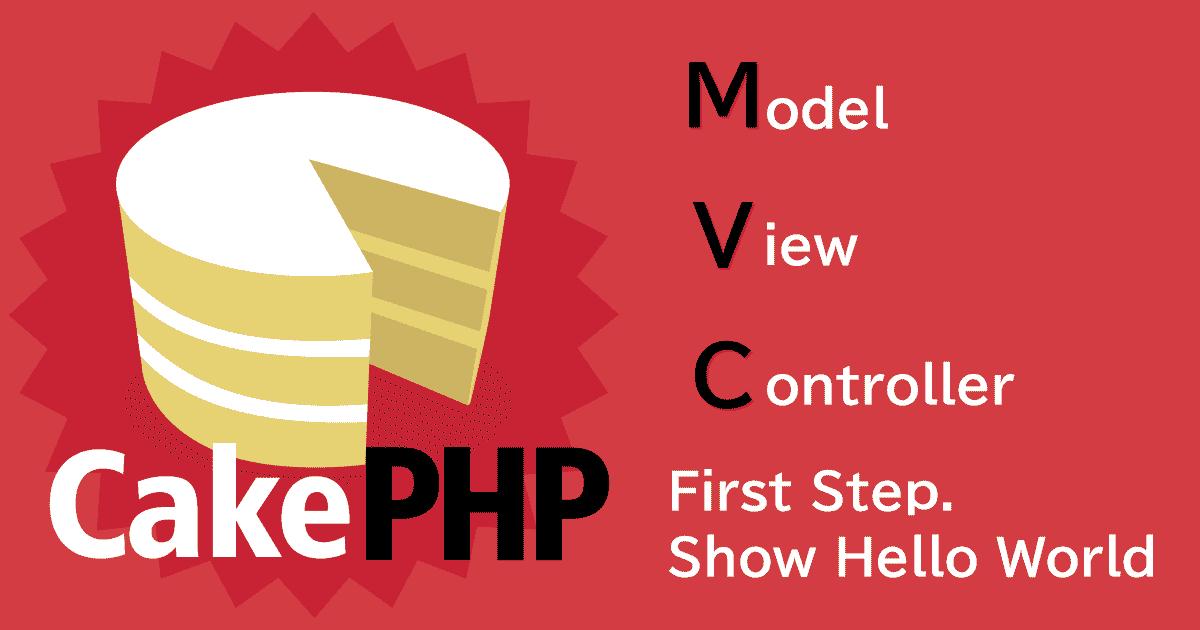 CakePHP3入門編。簡単にさっとMVCでHelloWorldとデータの受け渡しを行う