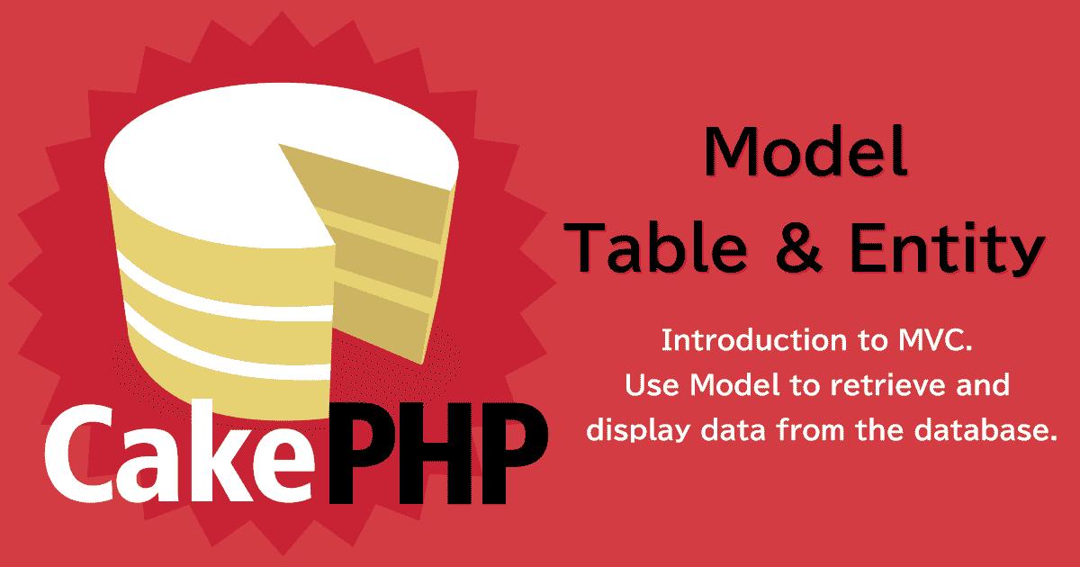 CakePHP3のMVC入門[Model]モデル[Table/Entity]を用いデータベースからデータ取得を行い表示させる