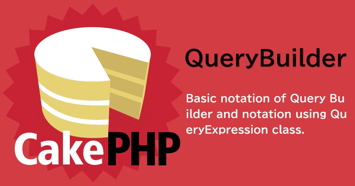 CakePHP3でのクエリビルダ記法まとめ[QueryBuilder/QueryExpression]