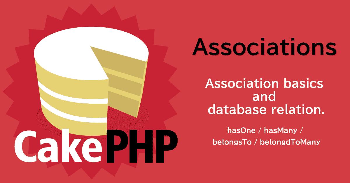 CakePHP3のアソシエーションでリレーション(JOIN)を行いデータを取得する
