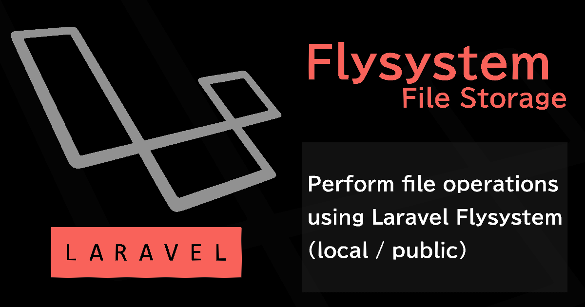 LaravelのFileStorageFlysystemパッケージでファイル操作を行う(local/publicディスク編)
