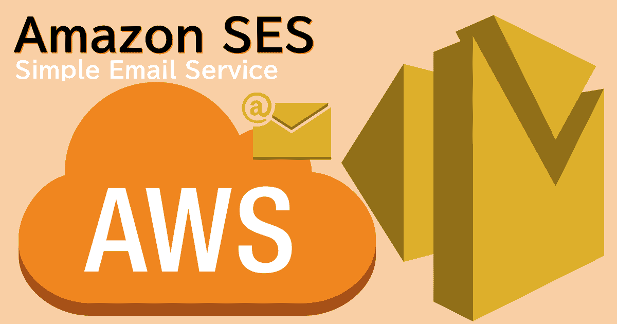 AWS SESでのメール送信環境を構築する(Amazon Simple Email Service)