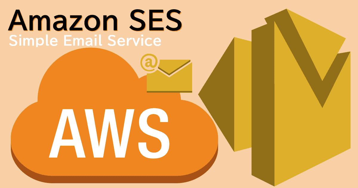 AWS SESでのメール送信環境を構築する(Amazon Simple Email Service)