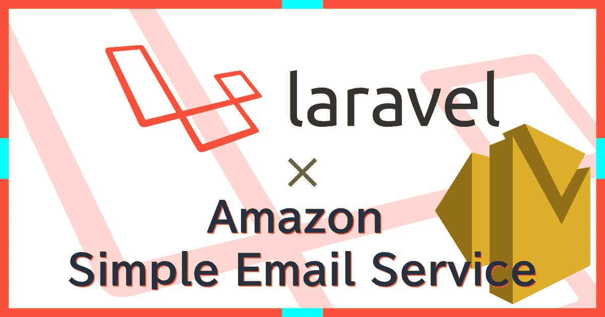 LaravelとAWS SESを使ってAPIメール送信を行う(Mailableクラス&SimpleEmailService)