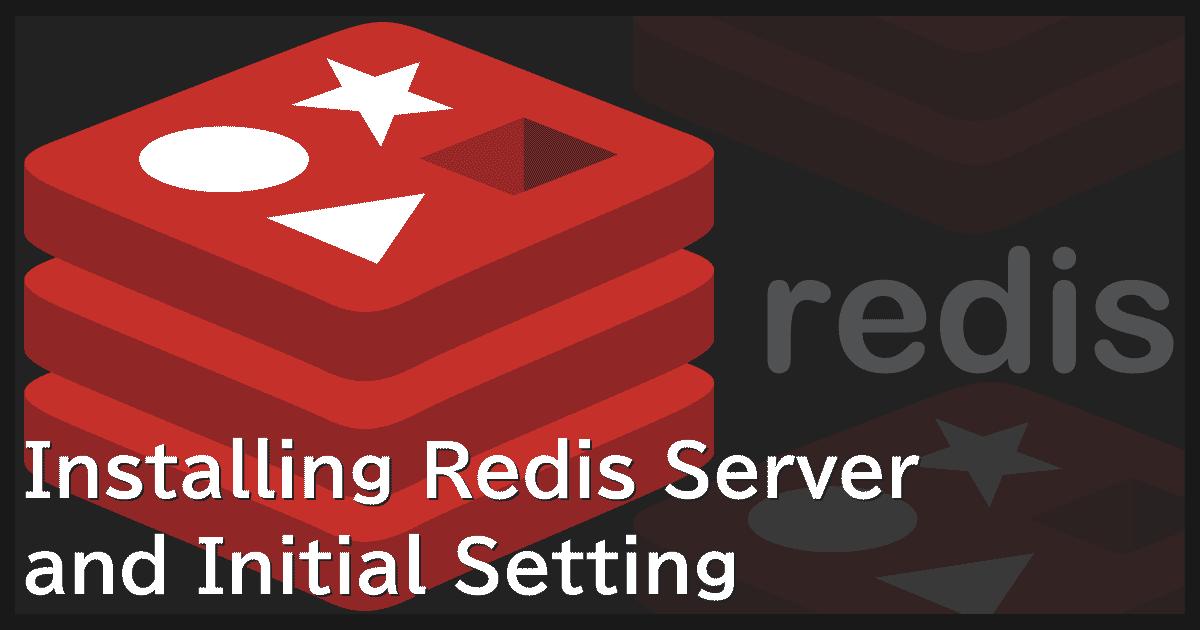 【Redis入門編】CentOSにRedis(NoSQL)をインストールして初期設定&デーモン化までを行う