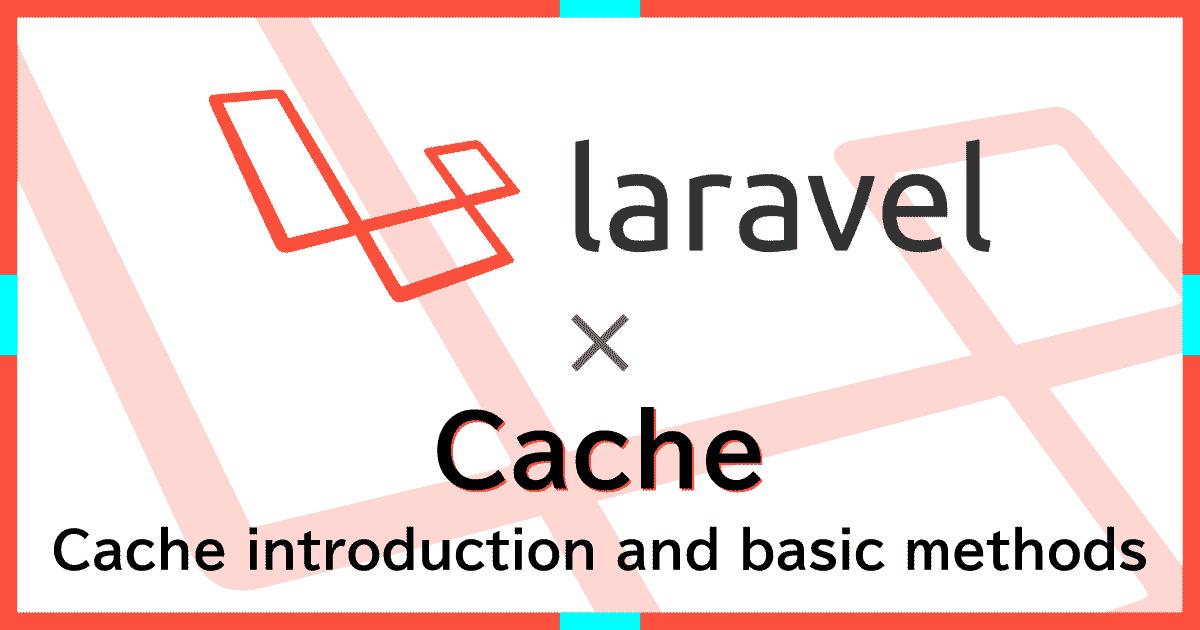 Laravelのキャッシュを用いてDB負荷の削減と高速化を行う(入門/導入編)
