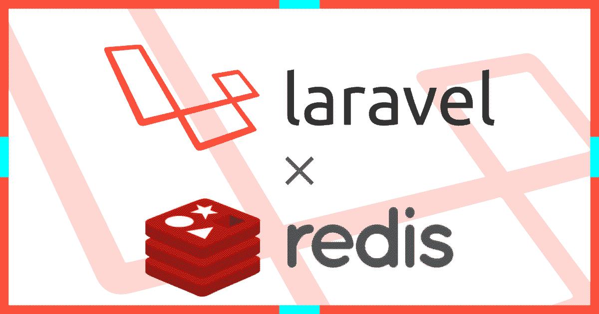 LaravelでRedisを使う入門編。導入設定と基本的なRedisファサードの使い方(DBキャッシュ)