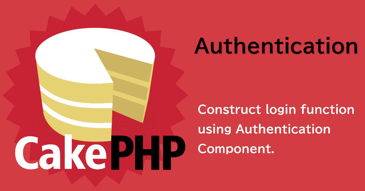 CakePHP3の認証[Auth]コンポーネントを用いてログイン機能を実装する