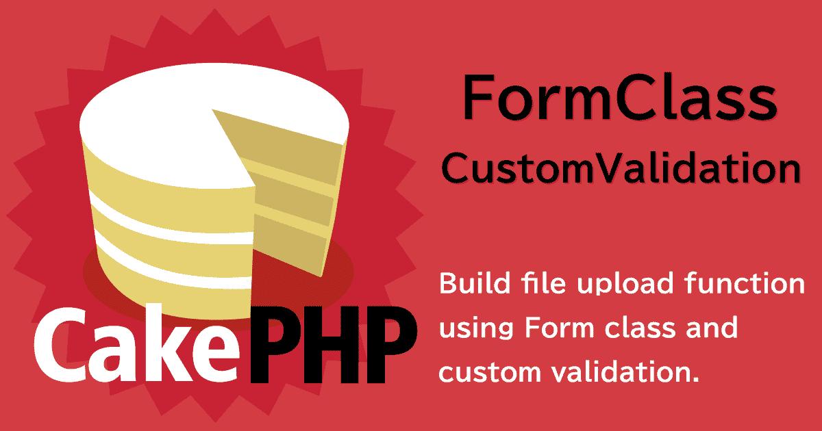 CakePHP3のFormクラスとカスタムバリデーションを使ってファイルアップロード機能を構築する