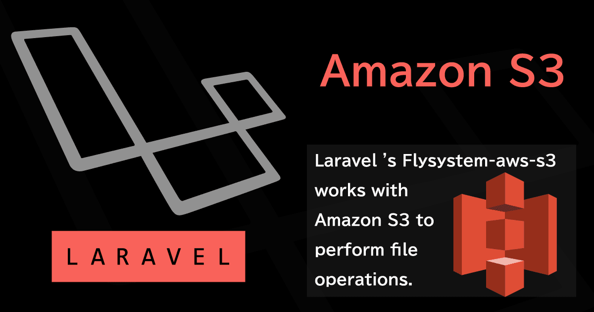 LaravelのFlysystem-aws-s3でAmazon S3と連携しファイル操作を行う