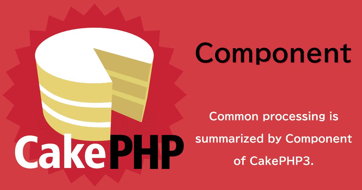 CakePHP3のコンポーネントとは?導入から共通処理をまとめる入門編