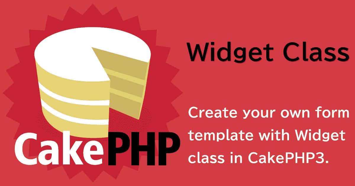 CakePHP3で独自フォームテンプレートをWidgetクラスで作成する(独自ウィジェット)