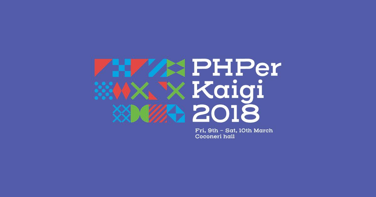 PHPerKaigi2018 イベントレポート~PHPを繰るエンジニア達が真剣に遊ぶ2日間~