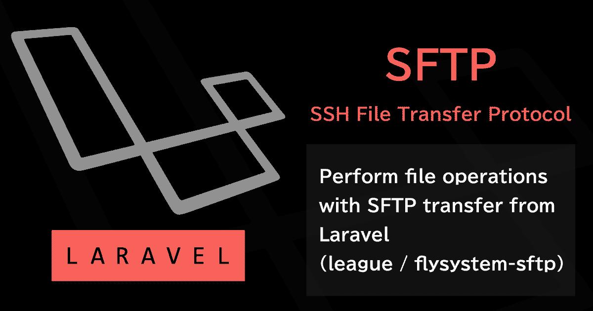 LaravelからSFTP転送でのファイル操作を行う(league/flysystem-sftp)