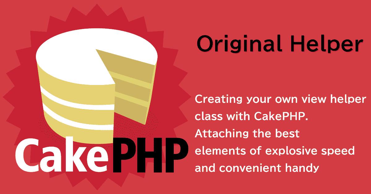 CakePHP3で独自のビューヘルパークラスを作成する~爆速と地味便利という最高の要素を添えて~