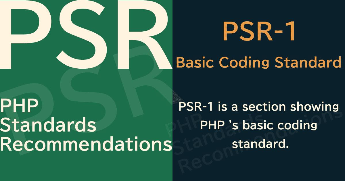 【PHP】PSR-1 Basic Coding Standard(基本コーディング標準)