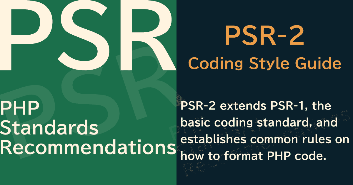 【PHP】PSR-2 Coding Style Guide(コーディングスタイルガイド)