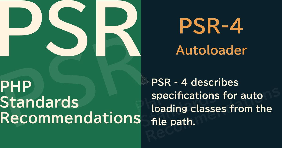 【PHP】PSR-4 Autoloader(オートローダー)