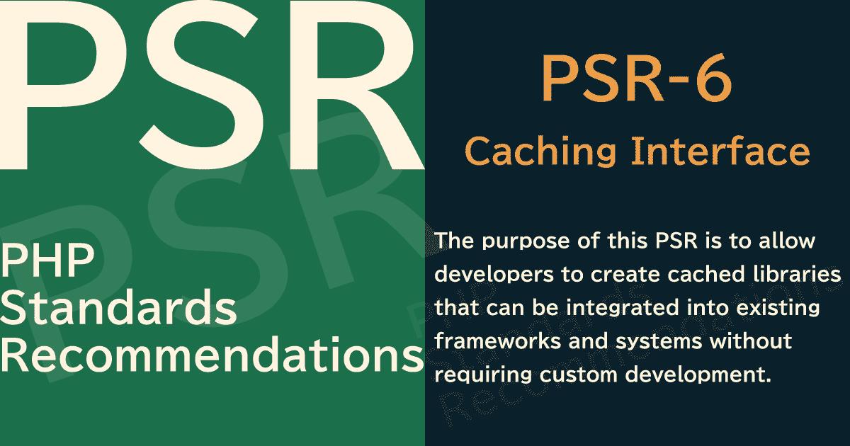 【PHP】PSR-6 Caching Interface(キャッシングインターフェイス)